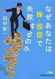 【1000以上】なぜあなたは株?投信で失敗するのか/田中彰一