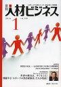 月刊 人材ビジネス 330【1000円以上送料無料】