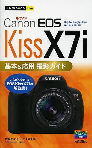 Canon EOS Kiss X7i基本&応用撮影ガイド/佐藤かな子/ナイスク【1000円以上送料無料】