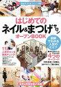 はじめての「ネイル&まつげサロン」オープンBOOK 図解でわかる人気のヒミツ/BusinessTrain【1000円以上送料無料】