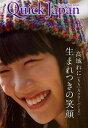 クイック・ジャパン vol.112【1000円以上送料無料】