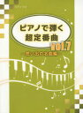 送料無料/ピアノで弾く超定番曲 Vol.7
