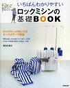 送料無料/いちばんわかりやすいロックミシンの基礎BOOK/栗田佐穂子