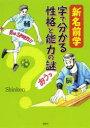 送料無料/新名前学 字で分かる性格と能力の謎/Shinken