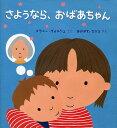 書, 雜誌, 漫畫 - 送料無料/さようなら、おばあちゃん/メラニー・ウォルシュ/なかがわちひろ