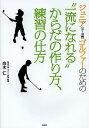 """ジュニア〈10〜18歳〉ゴルファーのための""""一流になれる""""からだの作り方、練習の仕方/白木仁【1000円以上送料無料】"""