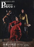 【1000以上】パセオフラメンコ 2014年3月号