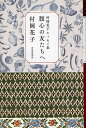 腹心の友たちへ 村岡花子エッセイ集/村岡花子【1000円以上送料無料】
