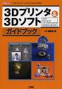 3Dプリンタ&3Dソフトガイドブック Shade・Metasequoia・CLIP STUDIO MODELER・Autodesk 123D Catch 「3D−CG」データから「立体」を作る!/IO編集部【1000円以上送料無料】