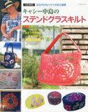 【1000以上】キャシー中島のステンドグラスキルト はなやかなハワイの花と風景/キャシー中島