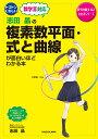 送料無料/志田晶の複素数平面・式と曲線が面白いほどわかる本/志田晶