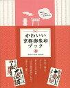 かわいい京都御朱印ブック 御朱印、いただきにまいりました。/西村由美子【1000円以上送料無料】