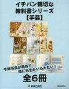 送料無料/イチバン親切な教科書シリーズ〈手芸〉 6巻セット/せばたやすこ