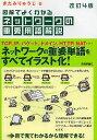 図解でよくわかるネットワークの重要用語解説/きたみりゅうじ【1000円以上送料無料】