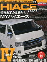 TOYOTA new HIACE fan ハイエースファン vol.29【1000円以上送料無料】
