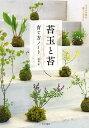 苔玉と苔育て方ノート 小さな自然を暮らしの中に/砂森聡【1000円以上送料無料】