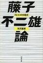 藤子不二雄論 FとAの方程式/米沢嘉博【1000円以上送料無料】