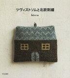 【1000以上】ツヴィストソムと北欧刺繍/kicca