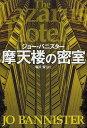 摩天楼の密室/ジョー・バニスター/塩川優【1000円以上送料無料】