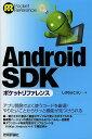 Android SDKポケットリファレンス/しげむらこうじ【後払いOK】【1000円以上送料無料】