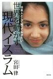【1000以上】世界を動かす現代イスラム 日本人として知っておきたい/宮田律