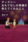 【後払いOK】【1000以上】ディズニーおもてなしの神様が教えてくれたこと/鎌田洋