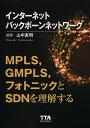 【1000円以上送料無料】インターネットバックボーンネットワーク MPLS,GMPLS,フォトニックとSDNを理解する/山中直明