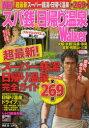 送料無料/関西スパ銭&日帰り温泉Walker 2014年最新版