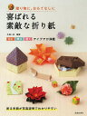 喜ばれる素敵な折り紙 贈り物に、おもてなしに/小林一夫【1000円以上送料無料】