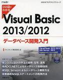 【1000以上】ひと目でわかるVisual Basic 2013/2012データベース開発入門/ファンテック