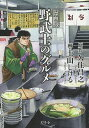 【1000円以上送料無料】漫画版野武士のグルメ/久住昌之/土山しげる