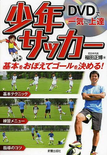 少年サッカーDVDで一気に上達/福田正博1000円以上送料無料