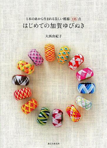 はじめての加賀ゆびぬき 1本の糸から生まれる美しい模様135点/大西由紀子【1000円以上送料無料】
