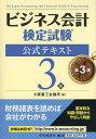 ビジネス会計検定試験公式テキスト3級/大阪商工会議所【1000円以上送料無料】