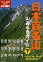 日本百名山山あるきガイド 〔2014〕下【1000円以上送料無料】