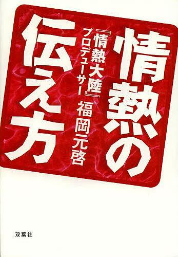 情熱の伝え方/福岡元啓【1000円以上送料無料】
