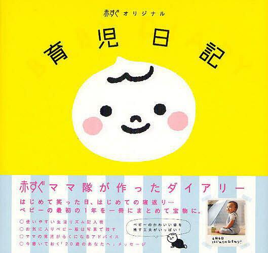 人気の育児日記5選!あなたにぴったりの育児日記は?目的によって使いわけよう!の画像3