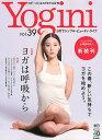Yogini ヨガでシンプル・ビューティ・ライフ vol.39【1000円以上送料無料】