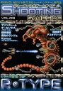 送料無料/シューティングゲームサイド VOL.09