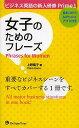 女子のためのフレーズ/上野陽子【1000円以上送料無料】