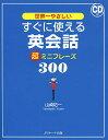 世界一やさしいすぐに使える英会話超ミニフレーズ300/山崎祐一【1000円以上送料無料】
