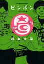 ピンポン フルゲームの1/松本大洋【1000円以上送料無料】