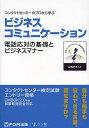 ビジネスコミュニケーションコンタクトセンター検定試験公式テキスト エントリー資格/日本コンタクトセンター教育検定協会
