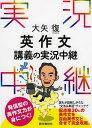 大矢復英作文講義の実況中継/大矢復【1000円以上送料無料】