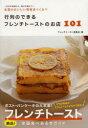 行列のできるフレンチトーストのお店101 全国のおいしい情報食べくらべ/フレンチトースト委員会【10