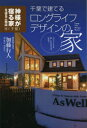 千葉で建てるロングライフデザインの家 自分らしさを楽しむAsWellの家造り。/加藤行人【1000円