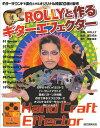送料無料/ROLLYと作るギターエフェクター ギターサウンドを変化させるオリジナル機器10種の製作 Hand Craft Effector/ROLLY