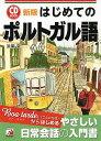 はじめてのポルトガル語/浜岡究【1000円以上送料無料】