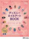 ディズニーネイルアートBOOK【1000円以上送料無料】