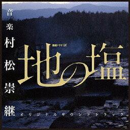 WOWOW 連続ドラマW 地の塩 オリジナルサウンドトラック/TVサントラ【1000円以上送料無料】